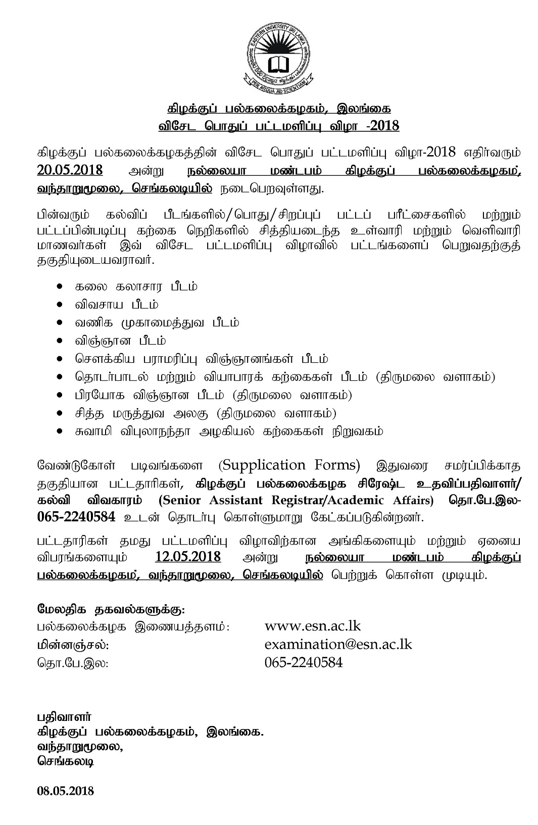special convocation may 2018 esn.ac.lk tamil