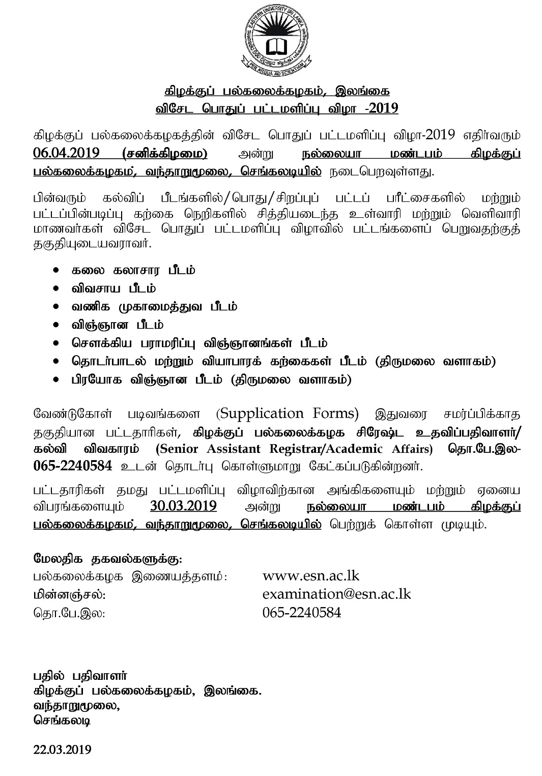 Convocation tamil media advertisement 2019