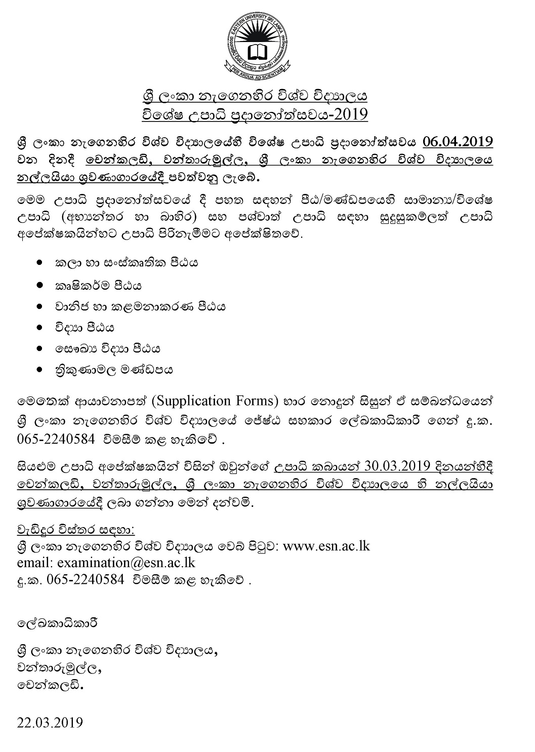 convocation media ad sinhala 2019