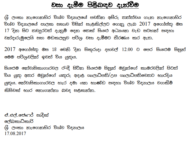 closure sinhala