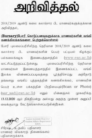 Notice in Tamil